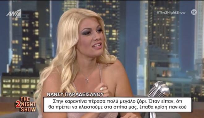 Η Νάνσυ Παραδεισανού καλεσμένη στην εκπομπή του Γρηγόρη Αρναούτογλου