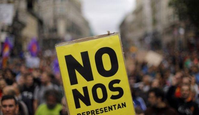 Χιλιάδες ''Αγανακτισμένοι'' Ισπανοί κατά των μέτρων λιτότητας