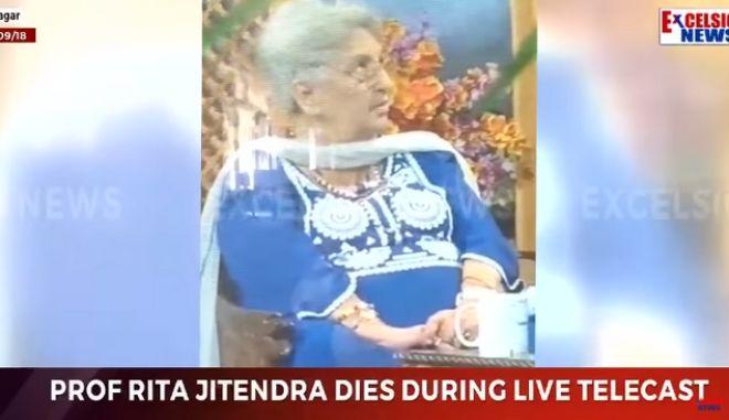 """Καθηγήτρια on camera: Είπε """"θέλω να πεθάνω όρθια"""" πριν ξεψυχήσει """"στον αέρα"""""""