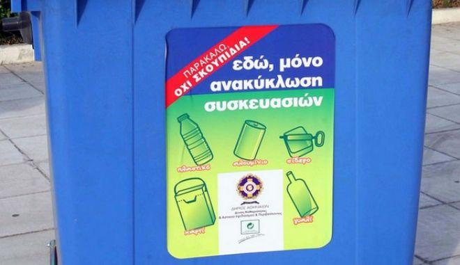 Ταμπέλα σε μπλε κάδο ανακύκλωσης