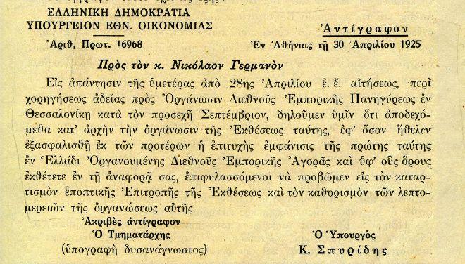 ΔΕΘ: Η εμποροπανήγυρη που μεταμορφώθηκε σε Διεθνή Έκθεση Θεσσαλονίκης