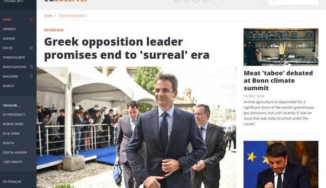 EUObserver: Ο Μητσοτάκης υπόσχεται τέλος στη 'σουρεαλιστική' εποχή