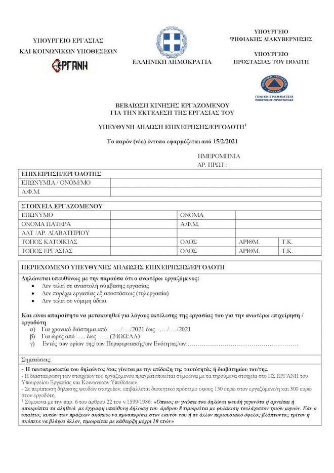 Υπουργείο Εργασίας: Τα νέα έντυπα μετακίνησης εργαζομένων