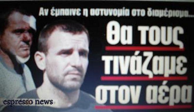 Ο αρχηγός της συμμορίας των ληστών με τα καλάσνικοφ, ηγετικό μέλος σε τεράστια σπείρα ναρκωτικών
