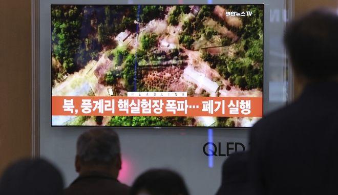 Νοτιοκορεάτες παρακολουθούν δορυφορικές εικόνες από την καταστροφή του πεδίου πυρηνικών δοκιμών της Β. Κορέας, Punggye-ri