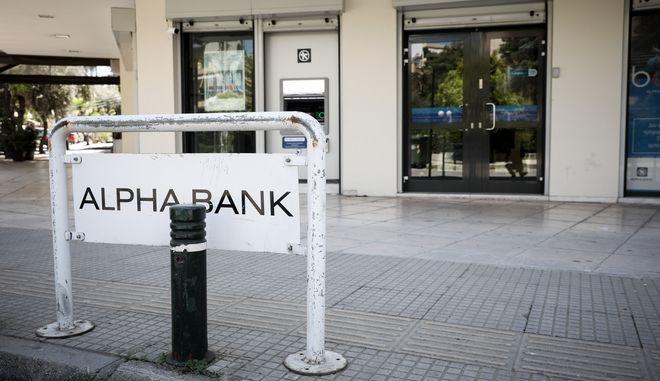 Υποκατάστημα της Alpha Bank