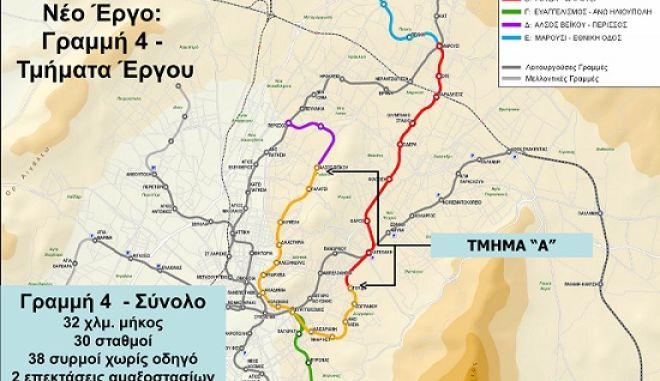 Το καλοκαίρι αρχίζει η δημοπράτηση τμημάτων της Γραμμής 4 του μετρό της Αθήνας