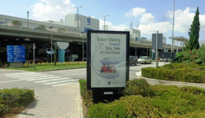 Οι ταξιδιώτες του αεροδρομίου Αθηνών καλωσορίζονται με μηνύματα οδικής ασφάλειας