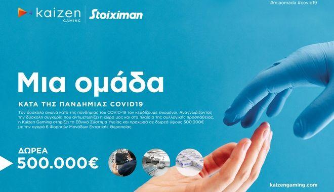 Δωρεά Ζωής 500.000 ευρώ από την Kaizen Gaming (Stoiximan) - Ενισχύει με κινητές ΜΕΘ το ΕΣΥ