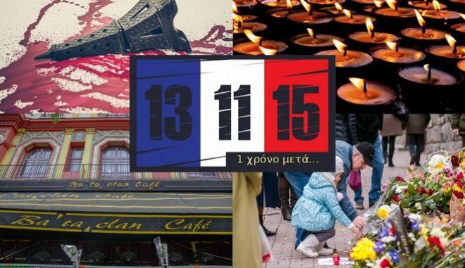 Τρομοκρατικές επιθέσεις στο Παρίσι. Στη Γαλλία, τίποτα δεν θα 'ναι όπως πρώτα