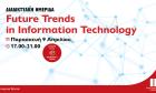 """Διαδικτυακή Ημερίδα """"Future Trends in Information Technology""""  από το Μητροπολιτικό Κολλέγιο"""
