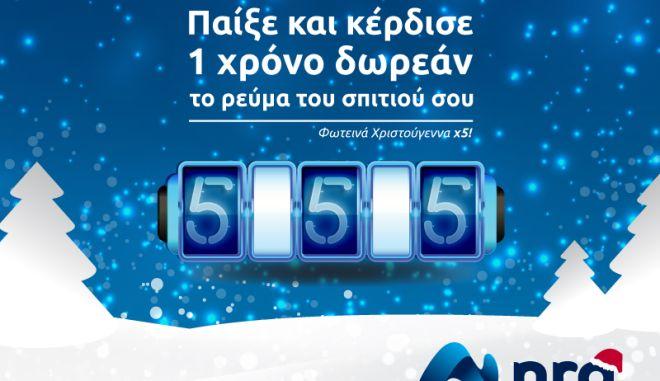 Digital Game x Digital Διαγωνισμός = 1 χρόνος δωρεάν ρεύμα από την nrg!