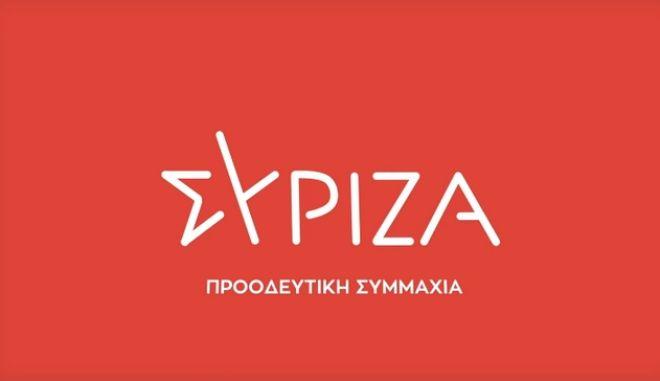 Το νέο σήμα του ΣΥΡΙΖΑ - Προοδευτική Συμμαχία