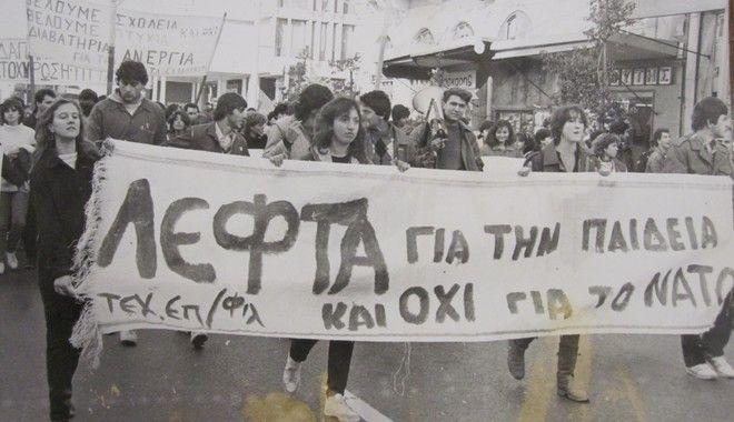 Πορεία μαθητών Τεχνικού Λυκείου την περίοδο 1980-1, με αιτήματα την αναβάθμιση των σπουδών τους και την έξοδο της Ελλάδας από το ΝΑΤΟ