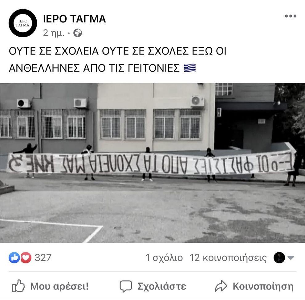 """Βία στη Σταυρούπολη: """"Σαπίσαμε στο ξύλο έναν μαθητή που είναι στην ΚΝΕ"""