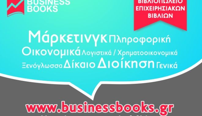 BusinessBooks.gr, η πηγή των επιχειρησιακών βιβλίων. Προσφορές δεκαημέρου: πακέτα επιχειρησιακών βιβλίων