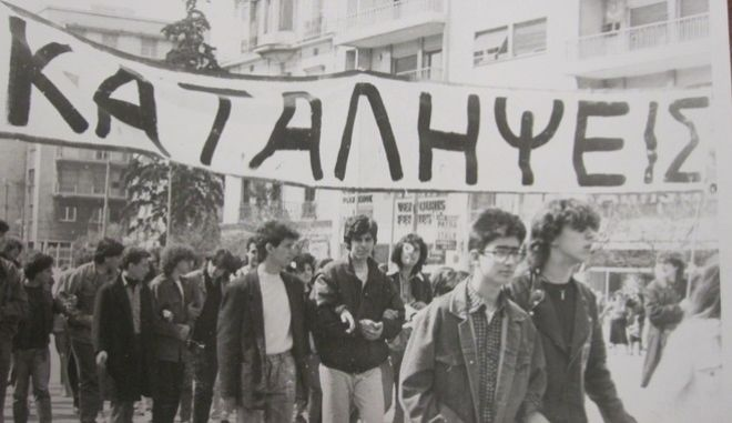 Πορεία μαθητών, τέλη της δεκαετίας του 1970, αρχές της δεκαετίας του 1980.