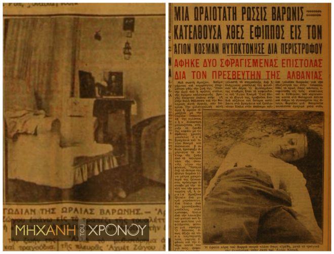Μηχανή του χρόνου: Η κατάσκοπος των Τούρκων Δωροθέα και η ερωτική της σχέση με τον Αλβανό πρεσβευτή