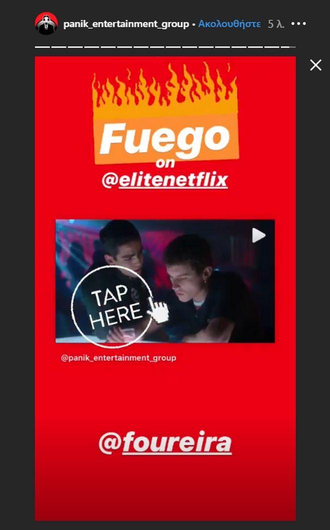 Elite: Η νέα εθιστική σειρά του Netflix έχει Φουρέιρα και Fuego