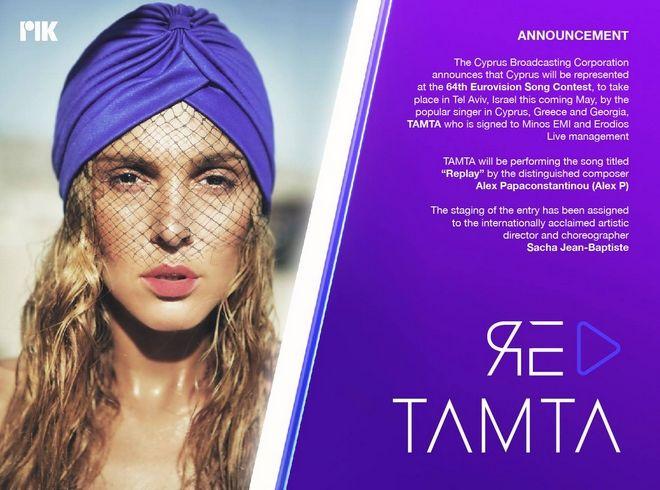 Eurovision 2019: Είναι επίσημο - Η Τάμτα θα εκπροσωπήσει την Κύπρο