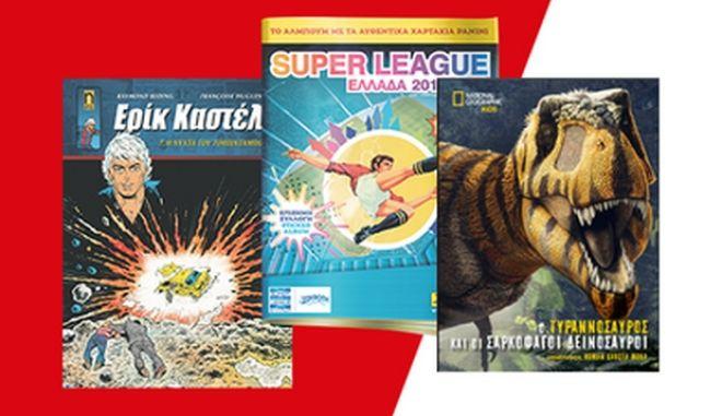 Τριπλή προσφορά: Δεινόσαυροι από National Geographic Kids, άλμπουμ Super League Panini και Ερίκ Καστέλ!