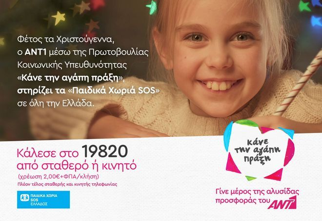 ΑΝΤ1: Φέτος τα Χριστούγεννα κάνει την αγάπη, πράξη, στηρίζοντας τα Παιδικά Χωριά SOS
