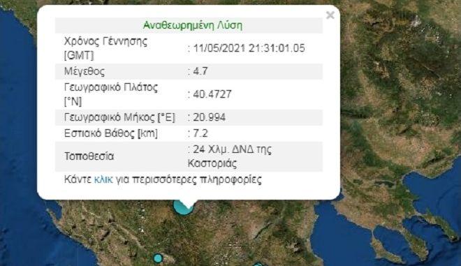 Σεισμός: 4,7 Ρίχτερ στην Καστοριά