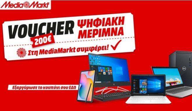 Πρόγραμμα «Ψηφιακή Μέριμνα»: Τεχνολογία για όλους από τη MediaMarkt!