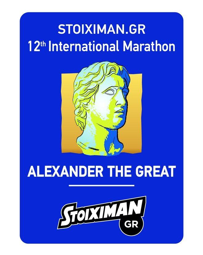Π. Κωνσταντόπουλος: Ο Stoiximan.gr 12ο Διεθνής Μαραθώνιος 'ΜΕΓΑΣ ΑΛΕΞΑΝΔΡΟΣ' είναι μια διαδρομή αθλητικού πολιτισμού