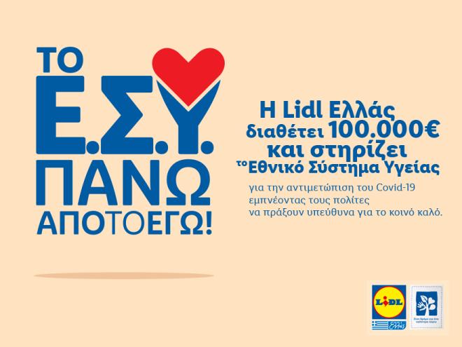 Lidl Ελλάς: Προσφορά 100 χιλ. ευρώ για την κάλυψη επειγόντων αναγκών του ΕΣΥ