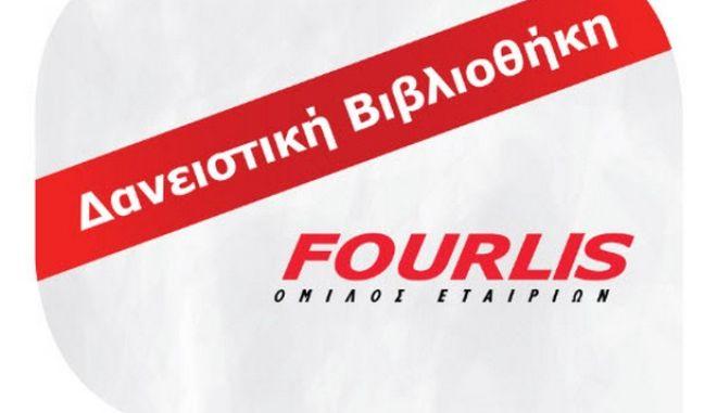 Δανειστική βιβλιοθήκη για τους εργαζόμενους του ΟΜΙΛΟΥ FOURLIS