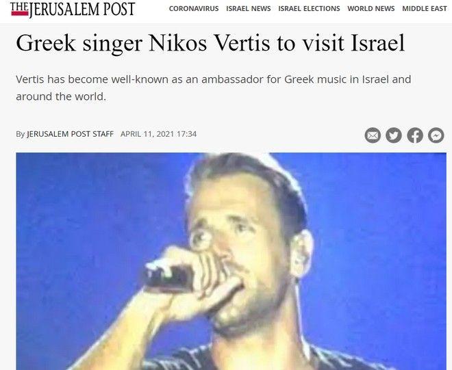 Νίκος Βέρτης: Στο Ισραήλ για την πρώτη συναυλία