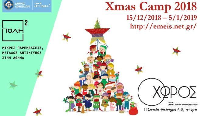 Xmas Camp 2018 στο ΧΩΡΟ - Δημιουργικό εργαστήρι και εκπλήξεις για τα παιδιά