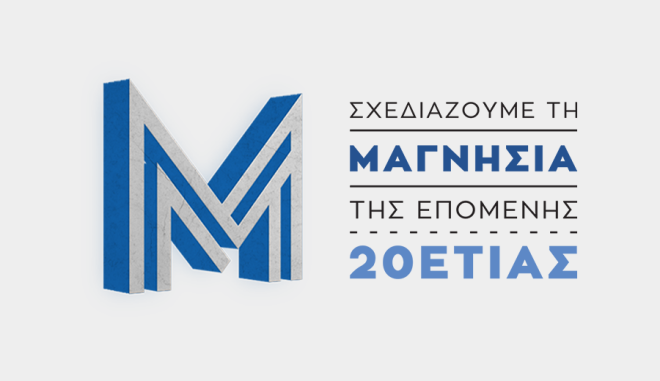 Σχεδιάζουμε τη Μαγνησία της επόμενης 20ετίας - 3ο Συνέδριο ανάπτυξης