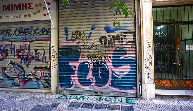 Το κοσμηματοπωλείο στην οδό Γλάδστωνος στην Ομόνοια όπου βρήκε το θάνατο ο 33χρονος  Ζακ Κωστόπουλος