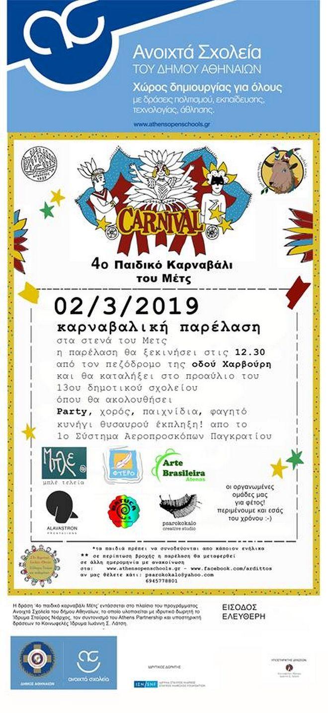 4ο παιδικό καρναβάλι του Μετς: Αποκριάτικη παρέλαση για μικρούς και μεγάλους