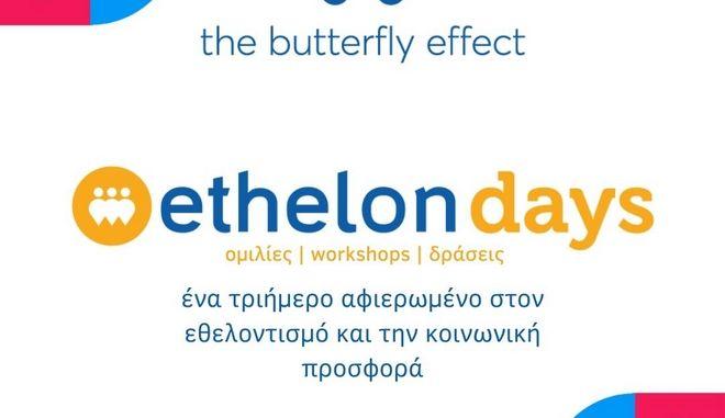Ethelon Days: Ένα τριήμερο αφιερωμένο στον εθελοντισμό και την κοινωνική προσφορά