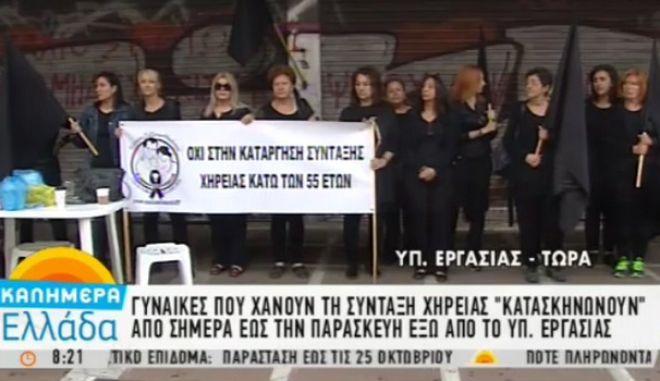 Γυναίκες που χάνουν τη σύνταξη χηρείας έξω από το υπουργείο Εργασίας