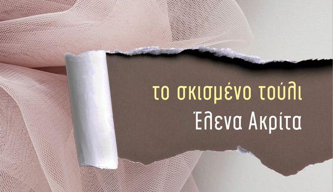 """Το εξώφυλλο από το βιβλίο """"Το σκισμένο τούλι"""" της Έλενας Ακρίτα"""