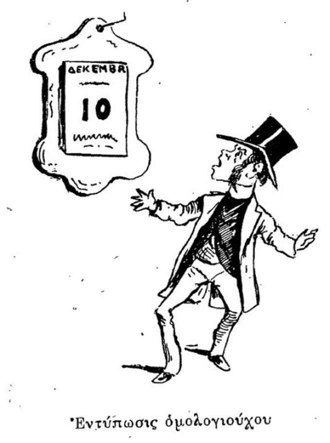 Μηχανή του Χρόνου: Σαν σήμερα το 1893 ο Τρικούπης ανακοίνωσε την πτώχευση της Ελλάδας