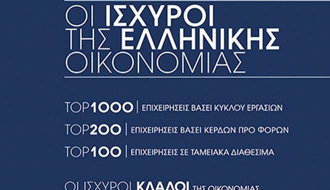 Direction Business Network: Οι ισχυροί της ελληνικής οικονομίας