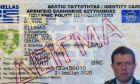 Η νέα ταυτότητα όπως αναμένεται να είναι μετά την αλλαγή που επιβάλλει η Κομισιόν