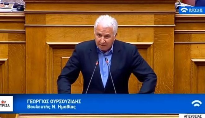 """Ο Ουρσουζίδης του ΣΥΡΙΖΑ μίλησε """"σλαβομακεδονικά"""" στη Βουλή"""