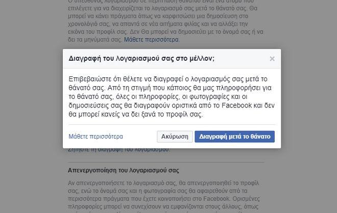 Η ειδοποίηση του facebook σε περίπτωση επιθυμίας διαγραφής του λογαριασμού μετά θάνατον