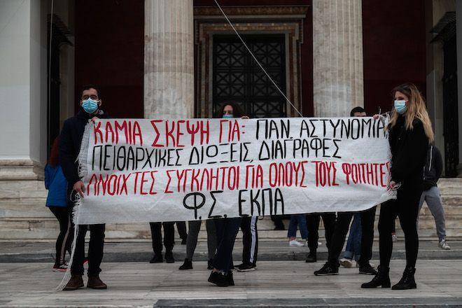 Διαμαρτυρία φοιτητών στα Προπύλαια, 12 Ιανουαρίου 2021