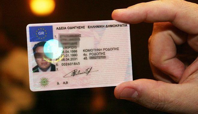 Δίπλωμα οδήγησης (ΑΡΧΕΙΟΥ)