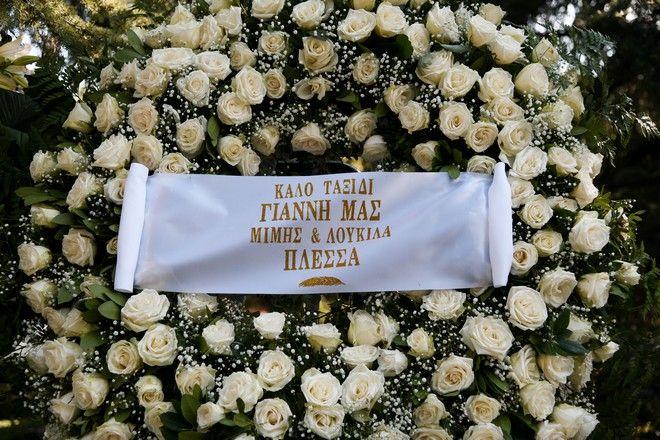 Κηδεία Γιάννη Πουλόπουλου