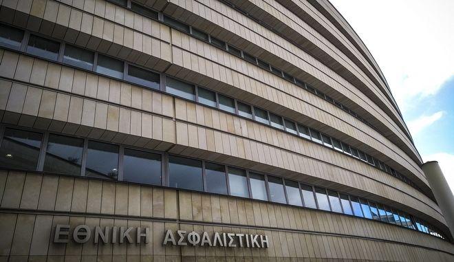 Το κτίριο της Εθνικής Ασφαλιστικής