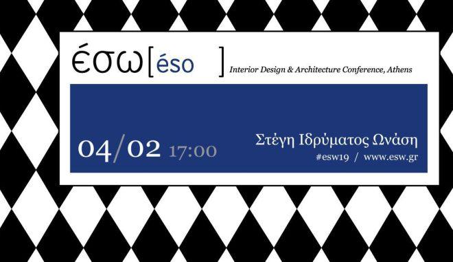 Save the date: 8η ΕΣΩ στις 4 Φεβρουαρίου στη Στέγη Γραμμάτων και Τεχνών