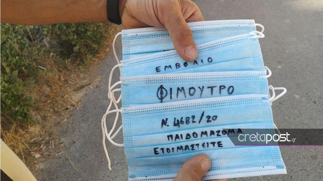 Γονείς στην Κρήτη αντέδρασαν στη χρήση μάσκας και έβαλαν